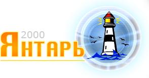 "ООО ""Янтарь-2000"""